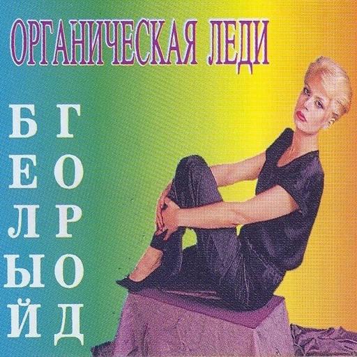 Органическая Леди - Белый Город (1993) [DSD2.0|5,64MHz/1bit|image+.cue|МС-Rip] <Techno-Pop, Synthpop>
