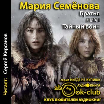 Семёнова Мария – Братья 1, Тайный воин [Кирсанов Сергей, 2018, 96 kbps, MP3]