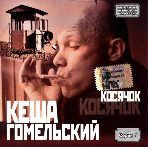Кеша Гомельский - Косячок (2005) [FLAC|Lossless|image + .cue]<Шансон>