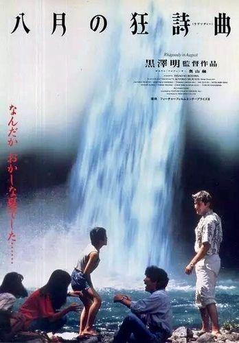 Августовская рапсодия / Hachi-gatsu no rapusodi (1991) DVDRip [MVO]