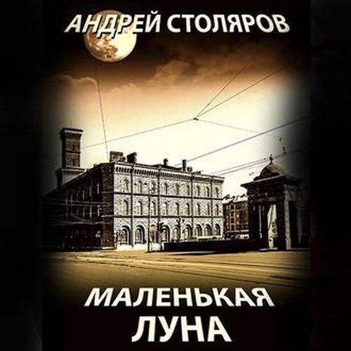 Столяров Андрей – Маленькая Луна [Морозов Егор, 2018, 64 kbps, MP3]