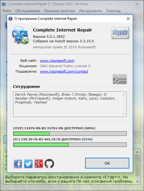 Complete Internet Repair 5.0.1.3852 (2018) PC