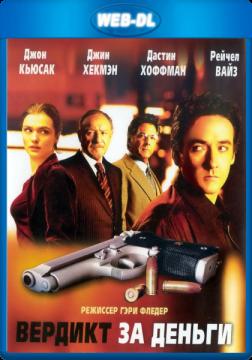 Вердикт за деньги / Runaway Jury (2003) WEB-DLRip 720p | Open Matte
