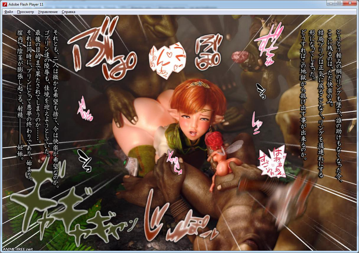 The Captive Princess Prin (Vol.1-2) [2016] [Uncen] [3DCG, Flash, Animation] [JAP] H-Game