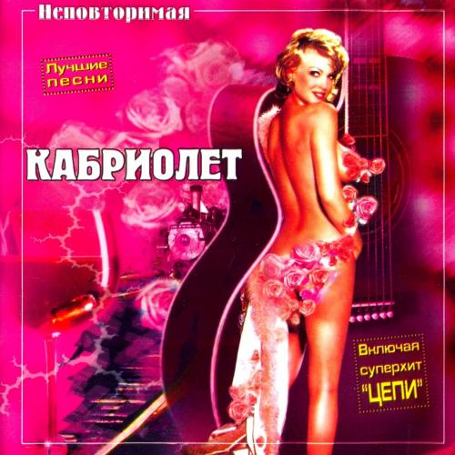 Александр Марцинкевич и группа Кабриолет - Неповторимая (2003) [FLAC|Lossless|image + .cue]<Шансон>