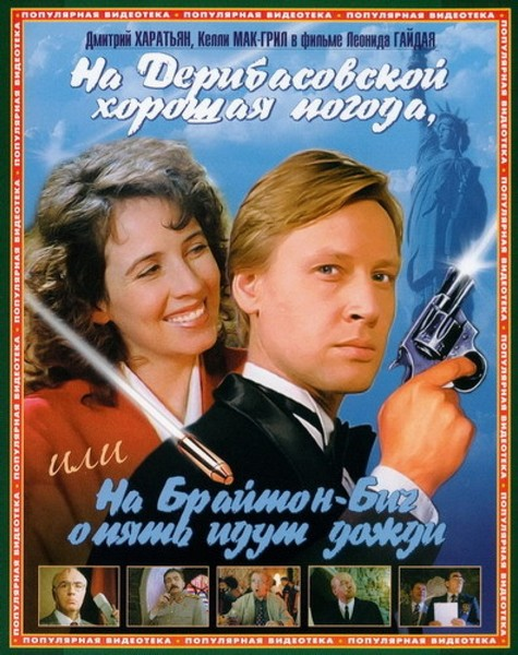 На Дерибасовской хорошая погода, или На Брайтон Бич опять идут дожди (1992) HDTV 1080i