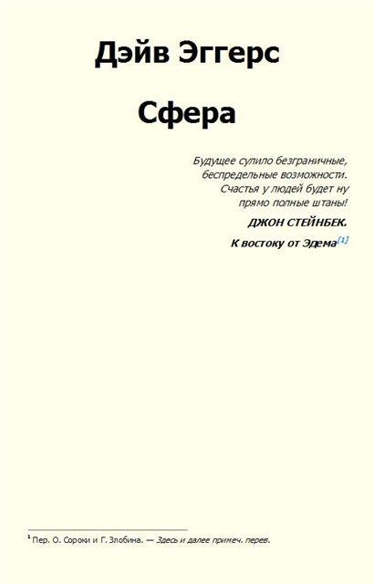 Дэйв Эггерс - Сфера (2014/FB2/EPUB)