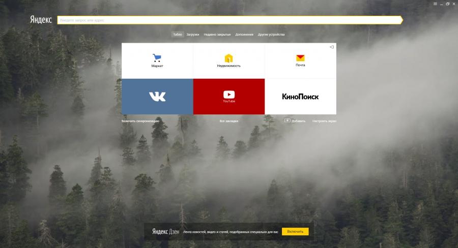 Яндекс.Браузер 17.11.1.990 Final (2018) PC