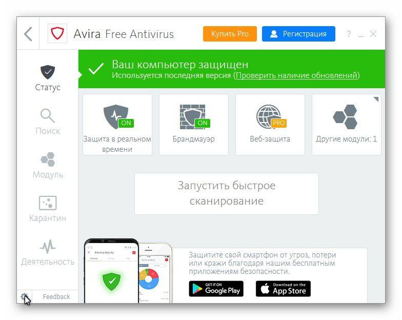 Avira Free Antivirus 15.0.34.20 (2018) Русский