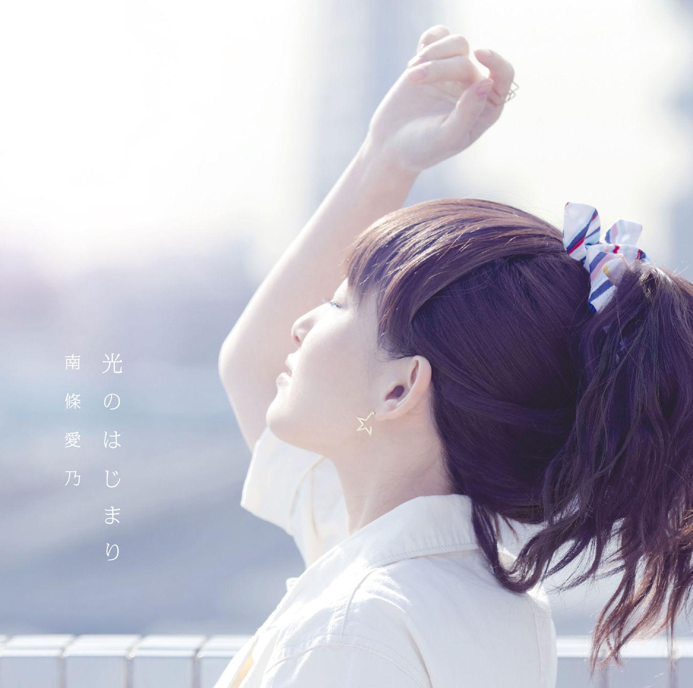 20180204.0009.13 Yoshino Nanjo - Hikari no Hajimari cover 2.jpg