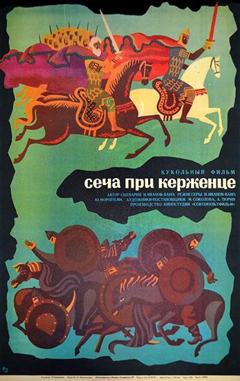 Сеча при Керженце (Иван Иванов-Вано, Юрий Норштейн) Original rus + eng sub