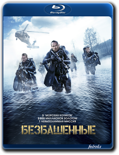 Безбашенные / Renegades (2017) BDRip 720p от HELLYWOOD | iTunes