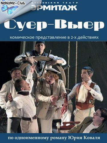 Юрий Коваль - Суер-Выер (2004) WEB-DLRip (2 части) (Театр «Эрмитаж»)