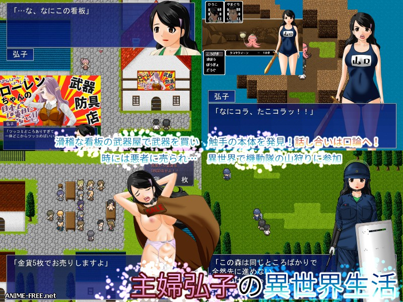 A housewife Hiroko Yamaguchi is reborn in the alternative world with her husband [2017] [Cen] [jRPG] [JAP] H-Game