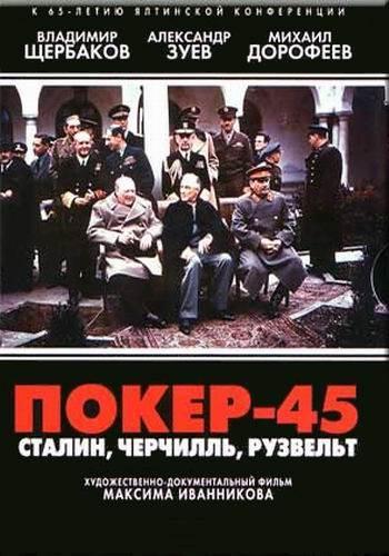 Покер-45. Сталин, Черчилль, Рузвельт (2010) SATRip (2 части из 2)