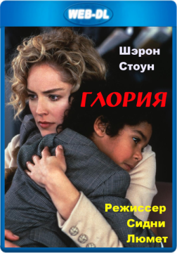 Глория / Gloria (1999) WEB-DLRip 720p