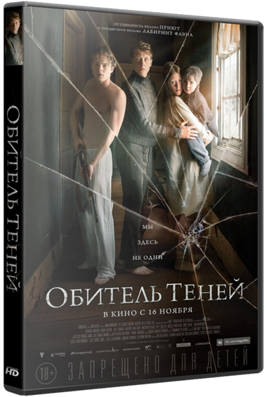 Обитель теней / Marrowbone (2017) HDRip | DUB (iTunes)