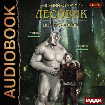 Евгений Старухин - Лесовик 3. Лесовик. Вор поневоле (2018) МР3