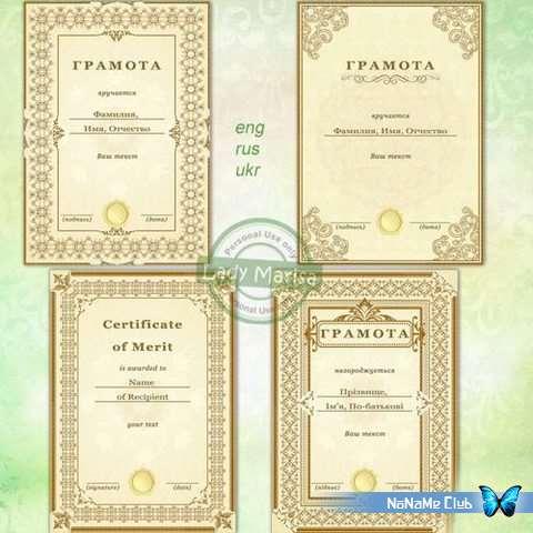 Шаблоны - Templates of Certificates of Merit - 2018 [PSD, TTF]