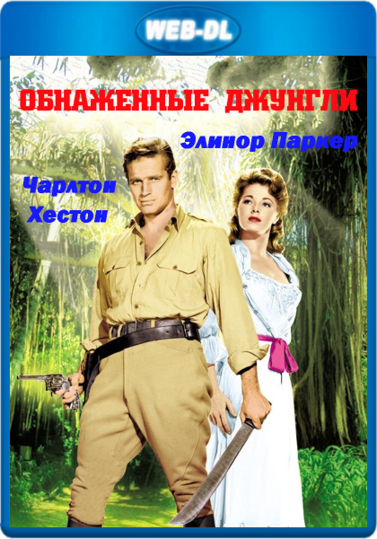 Обнаженные джунгли / The Naked Jungle (1954) WEB-DLRip 720p