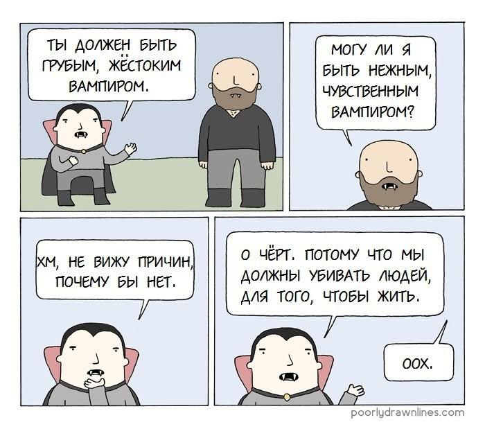 Образы вампиров