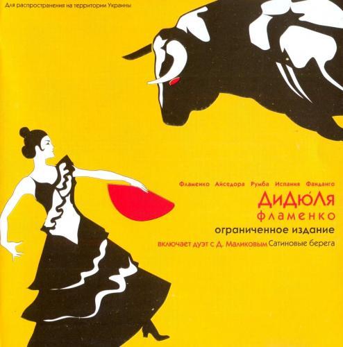 ДиДюЛя - Фламенко (Ограниченное издание) (2002) |Lossless|image + .cue]<Instrumental, Flamenco>
