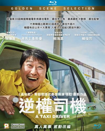 Таксист / Taeksi Woonjunsa (2017) BDRip [H.264/1080p] [MVO]
