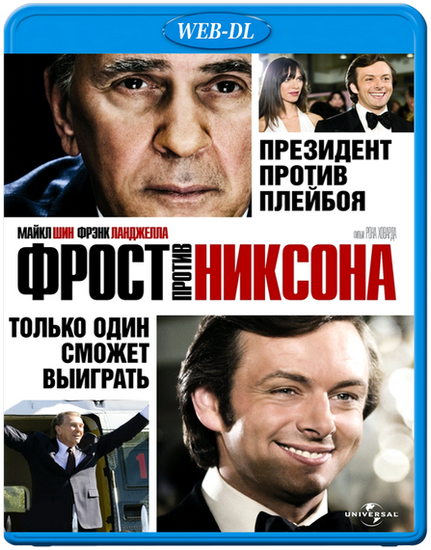 Фрост против Никсона / Frost/Nixon (2008) WEB-DL 1080p | Open Matte