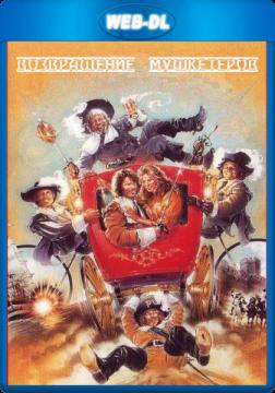 Возвращение мушкетеров / The Return of the Musketeers (1989) WEB-DLRip 720p