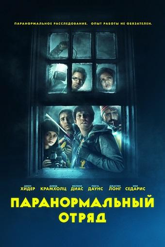 Паранормальный отряд  (2016)