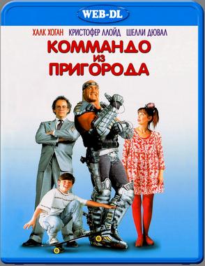 Коммандо из пригорода / Suburban Commando (1991) WEB-DL 1080p