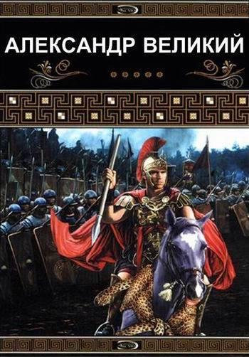 Александр Великий (Александр Македонский) / Alexander der Große / Alexander the Great (2014) HDTVRip (2 серии из 2)