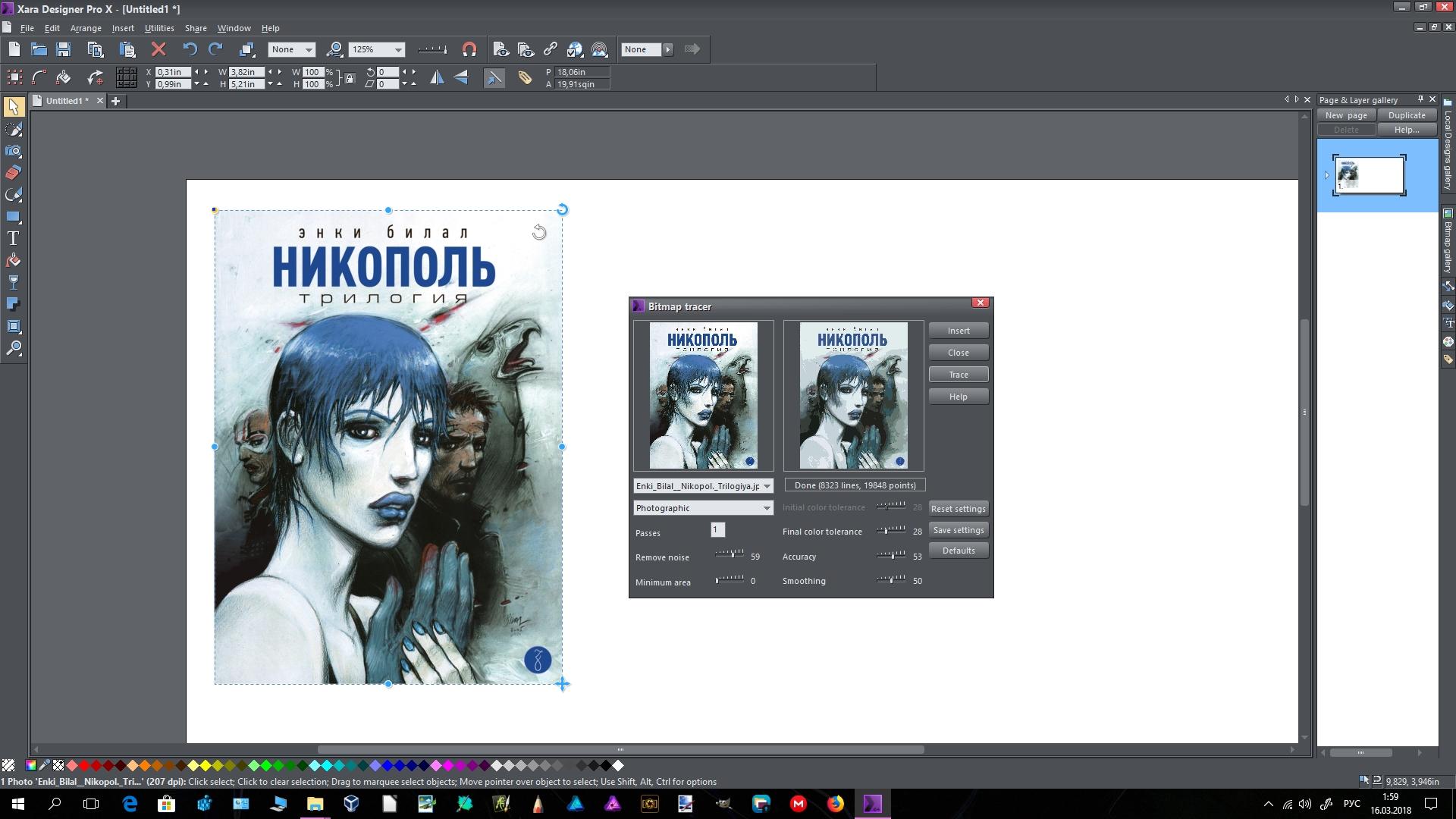Xara Designer Pro X 15.0.0.52427 (64bit) (2018) Английский