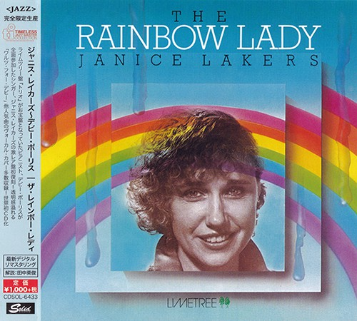 (Vocal Jazz) [CD] Janice Lakers & Debby Poryes - The Rainbow Lady (1985) - 2016 {CDSOL-6433}, FLAC (tracks), lossless