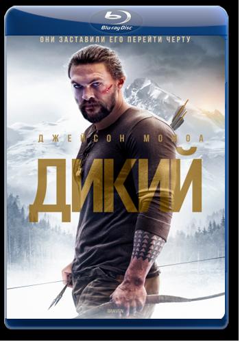Диkий / Braven (Лин Одинг) [2018, боевик, драма, BD Remux 1080p] DUB [iTunes]