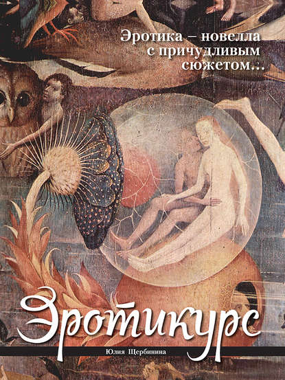 Юлия Щербинина - Эротикурс (2016) PDF, FB2