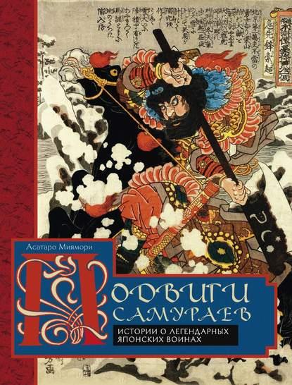 Асатаро Миямори  - Подвиги самураев. Истории о легендарных японских воинах (2018) FB2