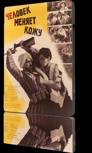 Человек меняет кожу (1960) VHSRip от New-Team