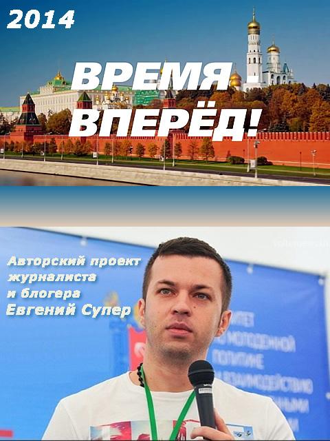 Время - вперед! О России без грязи и лжи (2014) WEBRip [H.264 / 720p-LQ] (выпусков 36)