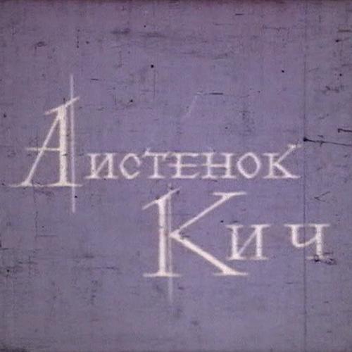 Аистенок Кич (Леонид Домнин) [1971, СССР, мультфильм, перекладки, Telesync]