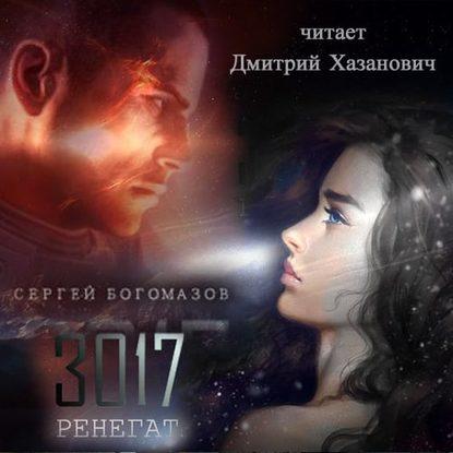 Богомазов Сергей – 3017 2, Ренегат [Хазанович Дмитрий, 2018, 64 kbps, MP3]