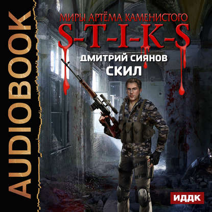 Сиянов Дмитрий – S-T-I-K-S, Скил [FAN12, 2018, 49 kbps, MP3]