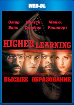 Высшее образование / Higher Learning (1995) WEB-DL 1080p