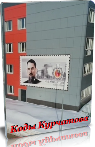 Коды Курчатова (Александр Смирнов) [2018, Россия, Документальный, HDTV 1080i]