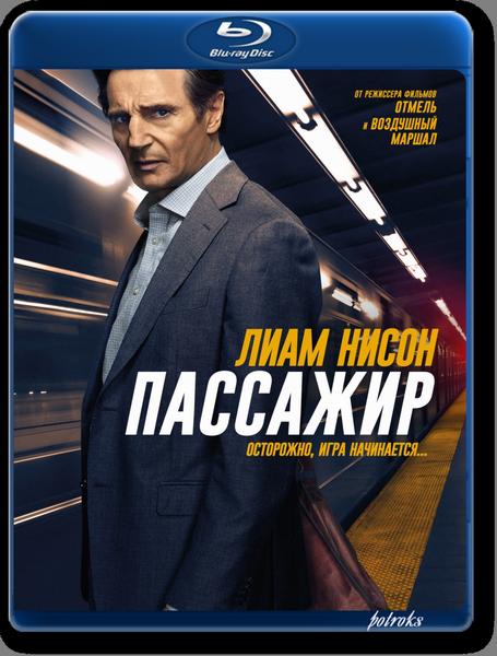 Пассажир / The Commuter (2018) BDRip 720p от HELLYWOOD | iTunes