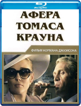 Афера Томаса Крауна / The Thomas Crown Affair (1968) BDRip 1080p