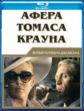 Афера Томаса Крауна / The Thomas Crown Affair (1968) BDRip 1080p