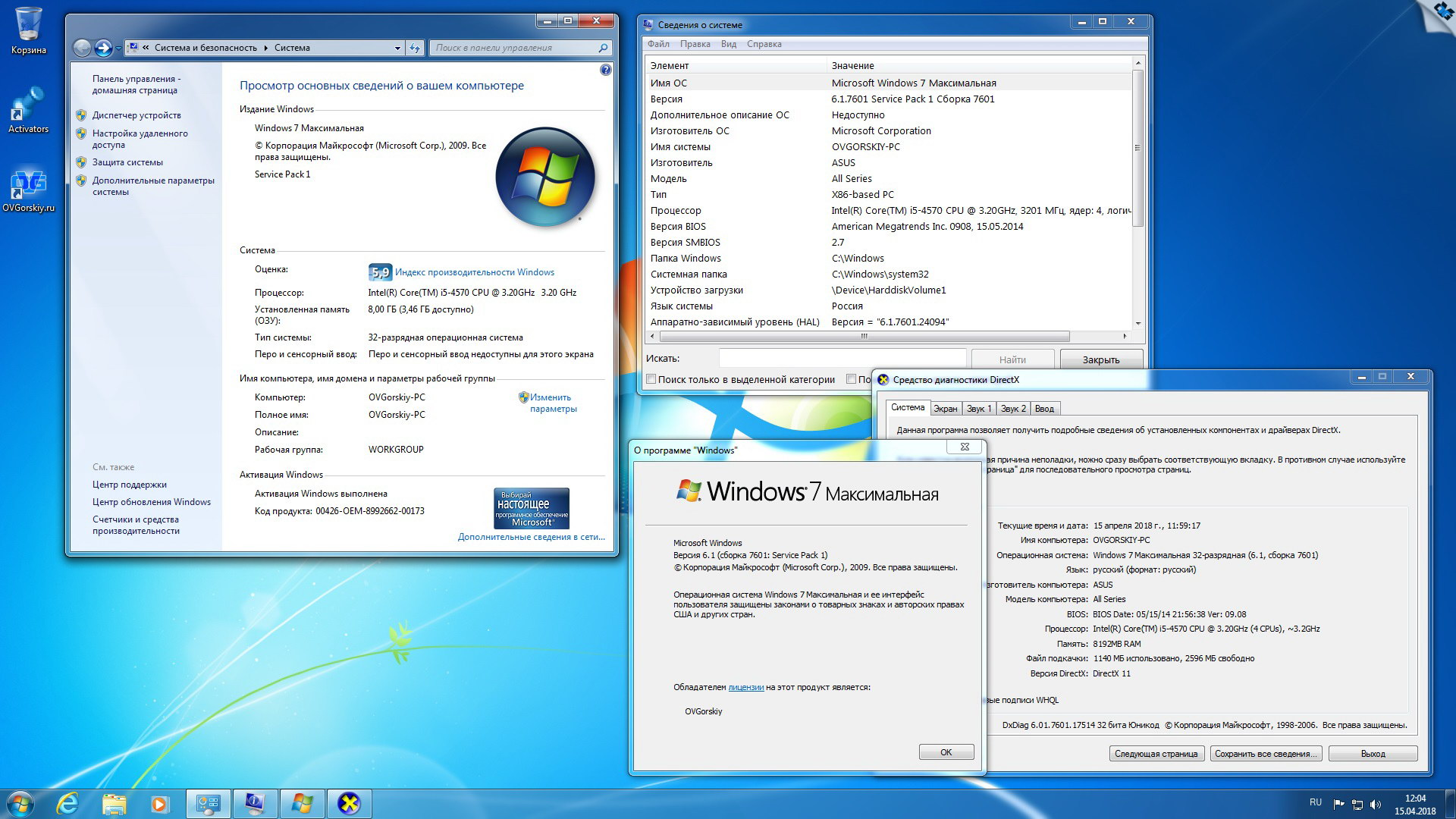 Windows 7 SP1 x86/x64 9in1 [Upd v.04.2018] (2018/PC/Русский), by OVGorskiy