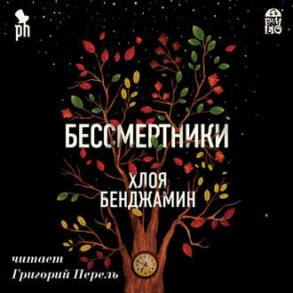 Хлоя Бенджамин - Бессмертники (2018) MP3