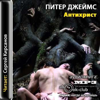 Джеймс Питер – Антихрист [Кирсанов Сергей, 2017, 96 kbps, MP3]
